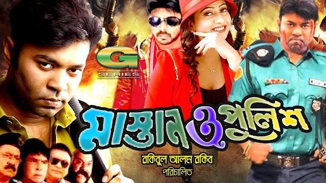 Mastan O Police (2017) Bangla Movie Ft. Maruf Full HDRip 720p