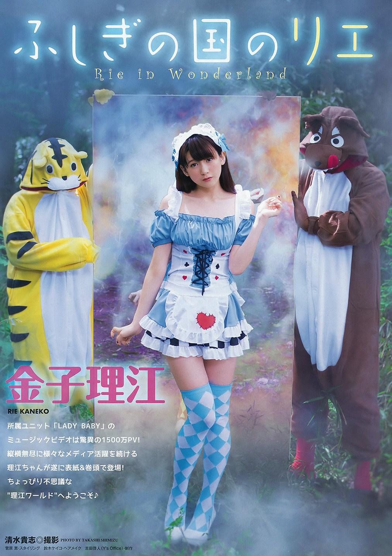 Kaneko Rie 金子りえ LADYBABY, Young Animal Arashi No.7 2016 June Gravure