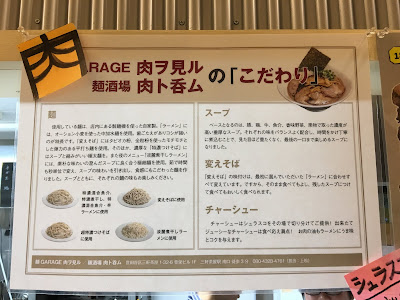 三軒茶屋にある麺GARAGE肉ヲ見ルのこだわりを説明した貼り紙