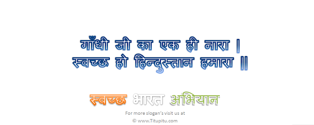 slogans-on-cleanliness-in-hindi