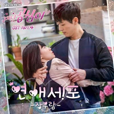 Jang Woo Ram (장우람) – Love Cells