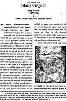 Sankshipt-Padmapuran-संक्षिप्त-पद्मपुराण