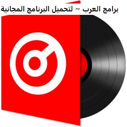 تنزيل برنامج فيرتشوال دي جي مجانا Virtual DJ