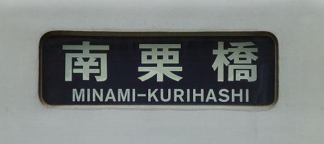 【まもなく全廃!】03系幕車の普通 南栗橋行き