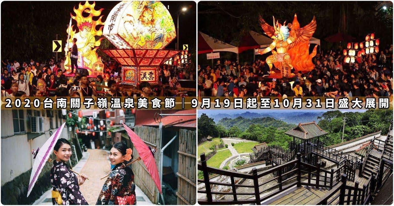 賞花燈、夜祭巡行超好拍|2020台南關子嶺溫泉美食節|來趟難忘的秋季夜巡體驗|活動