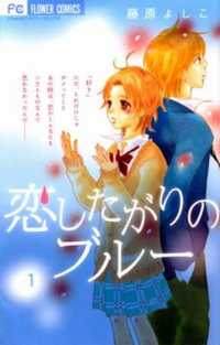 Koi Shitagari no Blue