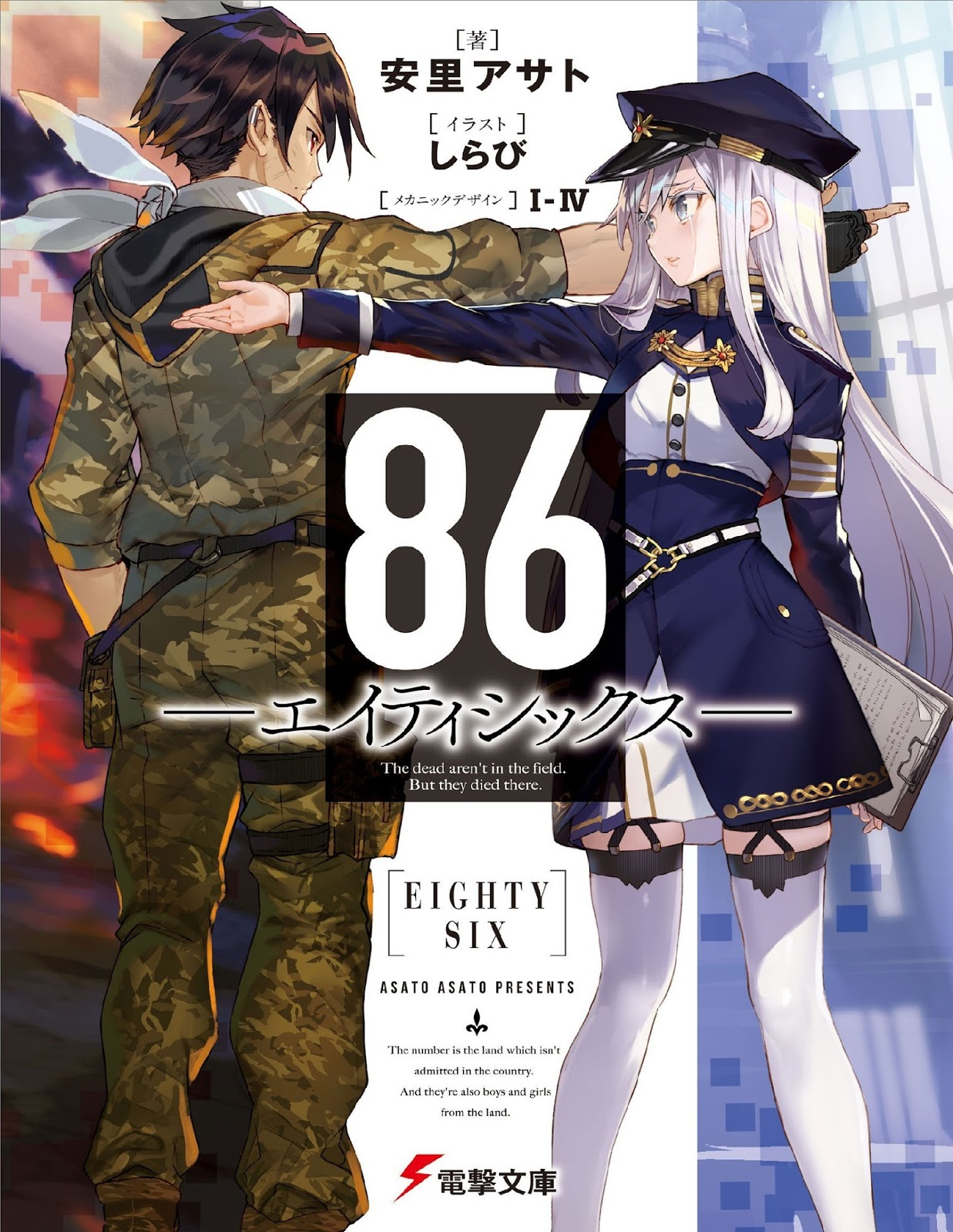 light novel 86 Eighty six bahasa indonesia