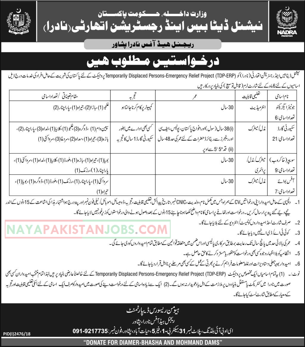 NADRA Jobs Dec 2018, NADRA Latest Peshawar Jobs, nadra.gov.pk jobs 2018