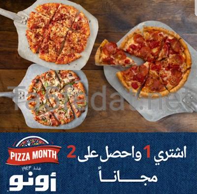 بيتزا أونو UNO