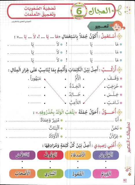 كراسة التمارين الكتابية لطلاب الصف الأول