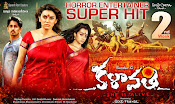 Kalavathi movie wallpapers-thumbnail-1