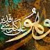 """""""Kur'an'da """"Şüphesiz Allah Her Şeye Güç Yetirendir."""" İfadesi"""