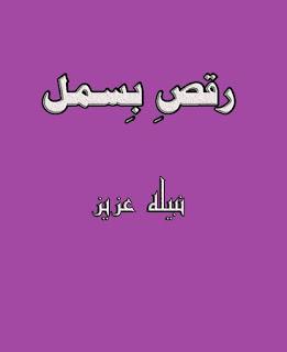 Raqs e Bismil by Nabila Aziz Episode 36 Online Reading