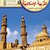 كتاب التربية الاسلامية للخامس الابتدائي 2018