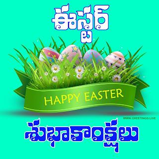 happy Easter Telugu Greetings image Free download