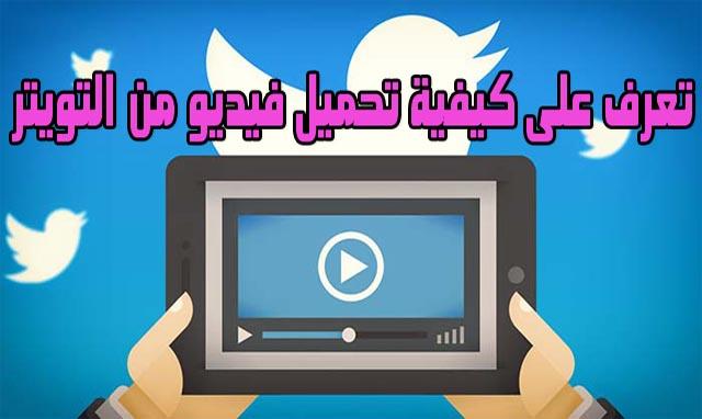 تعرف على كيفية تنزيل مقاطع فيديو من موقع التويتر بدون اي برنامج