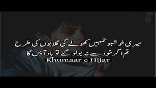 Aaj To Mehfil e yaraan Pe Ho Maghroor Bohat-Sad Poetry