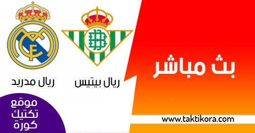 مشاهدة مباراة ريال مدريد وريال بيتيس بث مباشر لايف 13-01-2019 الدوري الاسباني