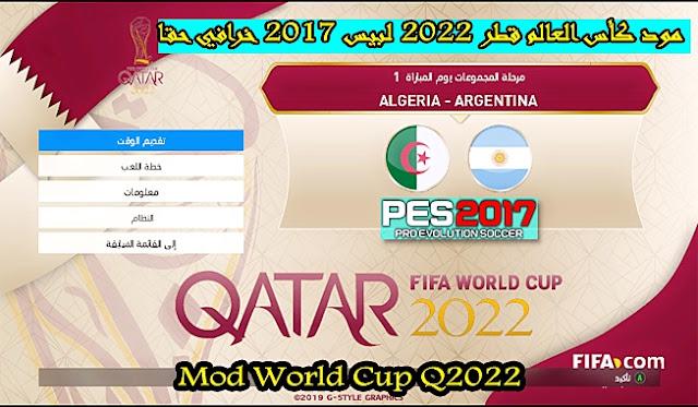 حصريا!!!مود كأس العالم قطر 2022 لبيس 2017 خرافي حقا | Mod World Cup Q2022