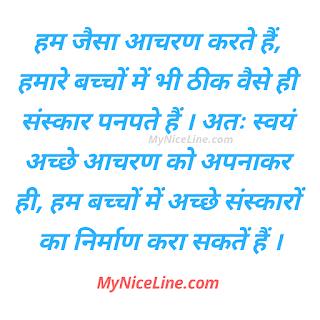 जैसे को तैसा   Tit For Tat - on Hindi Quotes