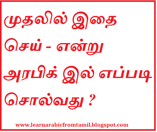 learn arabic from tamil