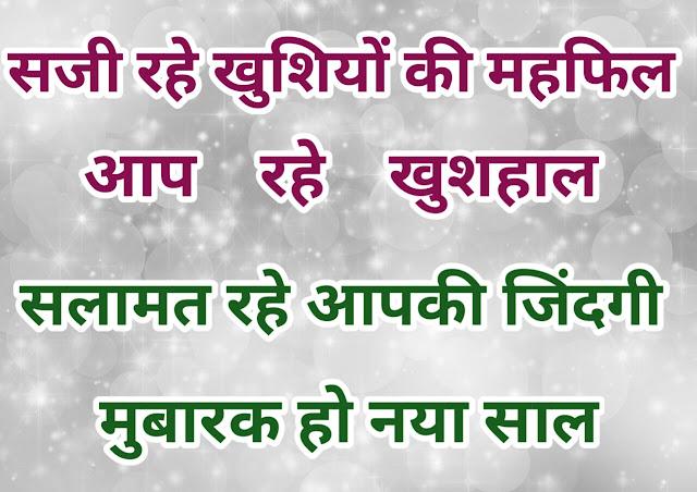 Happy New Year Shayari in Hindi, Happy New Year Wishes in Hindi Fonts