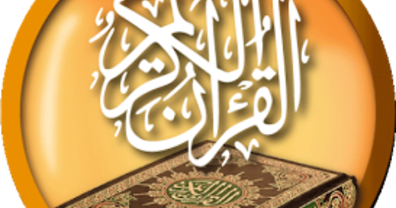 DIL KI DUNYA: Short Urdu Summary Complete List Of The Holy Quran