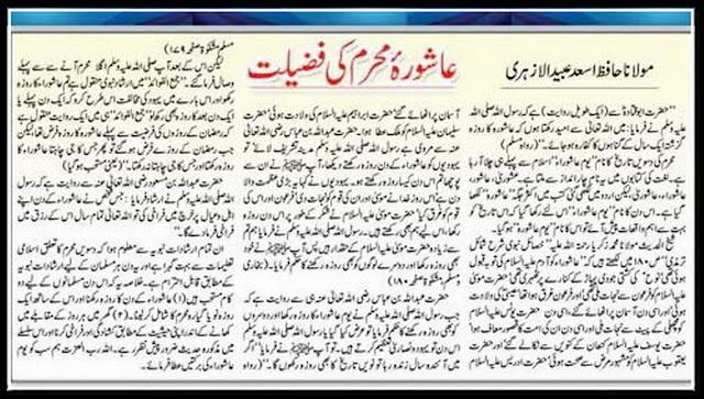 Muharram Fazilat Islamic Urdu Article