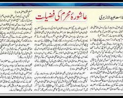 Ashura-e-muharram Ki Fazilat -Islamic Urdu Article - Shehar