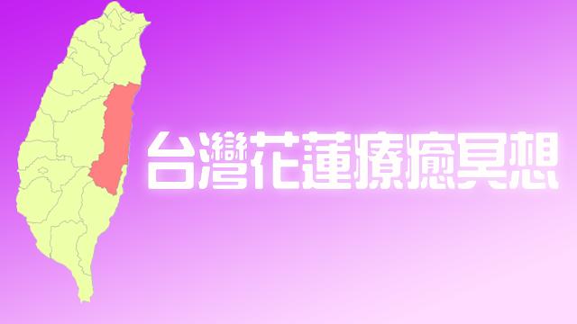 台灣花蓮療癒冥想(降低地震可能性+療愈相關人士)