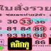 มาแล้ว...เลขเด็ดงวดนี้ 2ตัวตรงๆ หวยซอง ใบสั่งรวย งวดวันที่ 17/01/61