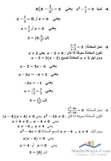 أساسيات الرياضيات 5 حل المعادلات من الدرجة الأولى بكل انواعها