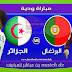 مشاهدة مباراة الجزائر والبرتغال بث مباشر اليوم 7-6-2018 مباراة ودية