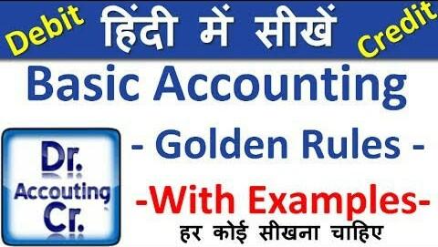 लेखांकन Accounts in hindi
