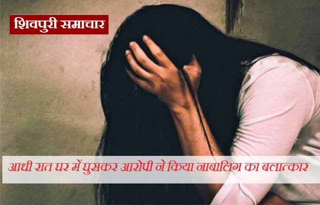 आधी रात घर में घुसा आरोपी ओर नाबालिग के साथ कर दिया बलात्कार,मामला दर्ज | Pichhore News