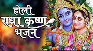Radha Krishna Holi Bhajan HD Video Bhakti Song