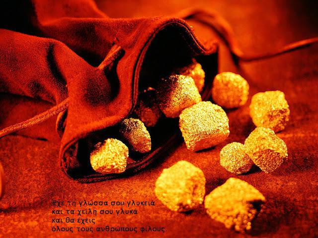 Ψήγματα Χρυσού(Bonus)