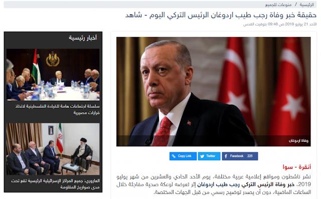 Σάλος από φημολογία για θάνατο του Ερντογάν από καρδιακό επεισόδιο