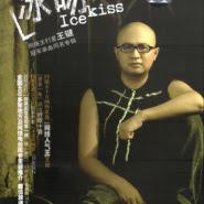 Wang Jian (王键 ) - Bing Wen (冰吻)