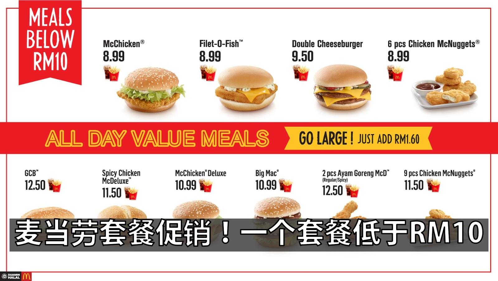 Rm10 leesharing for Mcdonald s filet o fish price