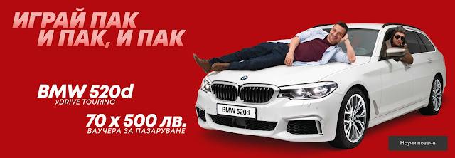Играй за BMW 325d xDrive и 700 ваучера Х 500 лв в Кауфланд