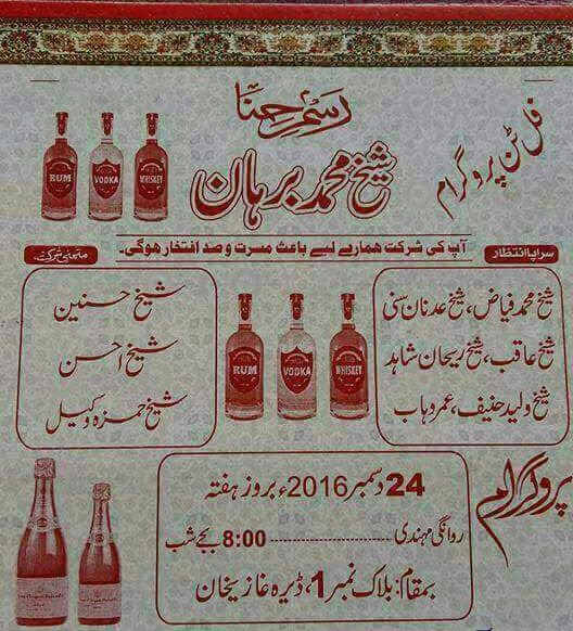 Funny Mehndi Invitation