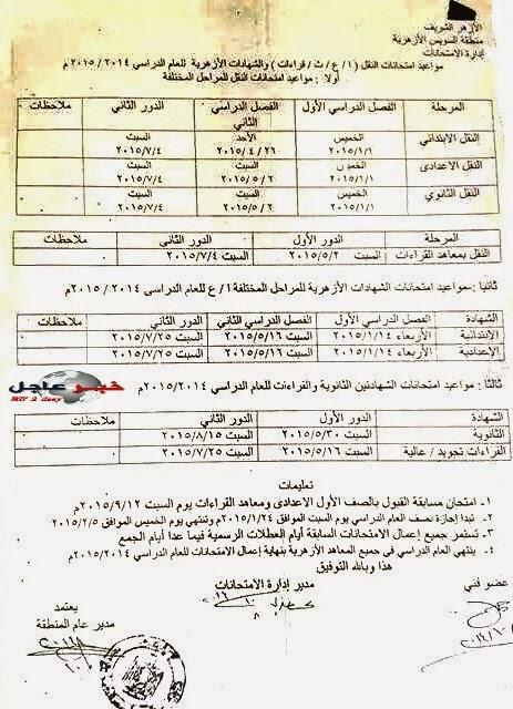 جدول امتحانات النقل والشهادات للأزهر دور أول وثانى 2015 ( ابتدائى - اعدادى - ثانوى )