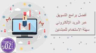 افضل ادوات التسويق عبر البريد الإلكتروني,أفضل برامج التسويق عبر البريد الإلكتروني سهلة الاستخدام للمبتدئين ,,best email marketing tools Easy to use for beginners
