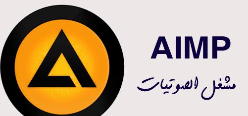 تحميل برنامج تشغيل الصوتيات AIMP للكمبيوتر برابط مباشر