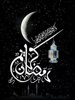 رمضان مبارك كريم