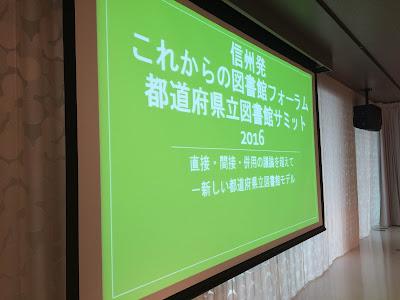 都道府県立図書館サミットオープニング時のパワポ写真