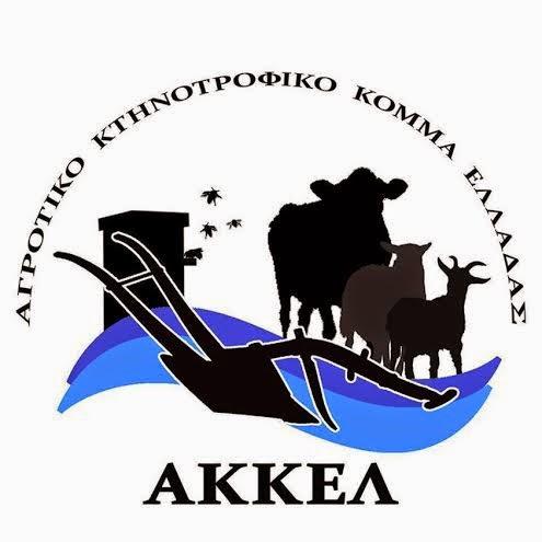 Το ΑΚΚΕΛ για την επικείμενη επίσκεψη Μέρκελ στην Ελλάδα