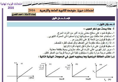 تحميل مراجعة ليلة الامتحان والامتحانات المتوقعة في الفيزياء للصف الثالث الثانوي بالاجابات 2016