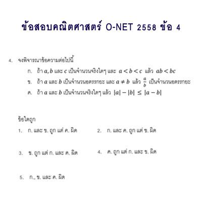 ข้อสอบคณิตศาสตร์ O-NET 2558 พร้อมเฉลย